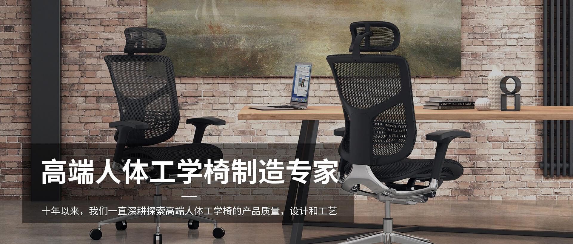 高端人体工学椅制造专家
